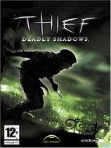 神偷3:死亡阴影
