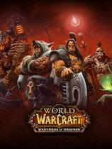 魔兽世界:德拉诺之王