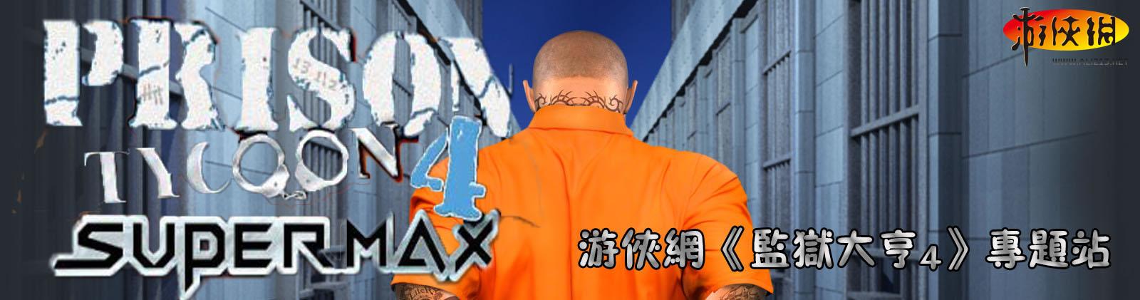 监狱大亨4