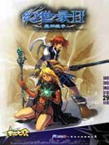 幻世录2:魔神战争