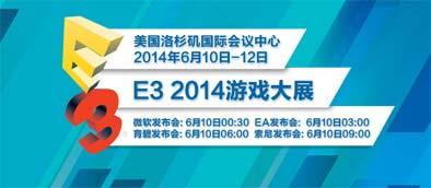 2014E3游戏大展