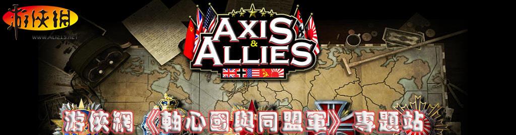 轴心国和同盟军