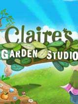克莱尔的花园工作室