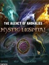 异常机构之神秘医院