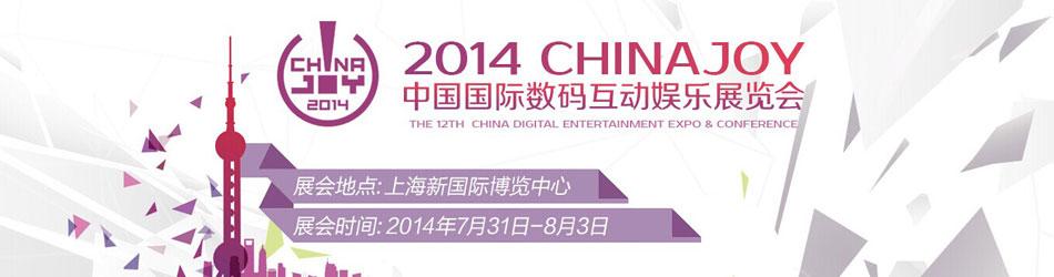 2014ChinaJoy游戏展