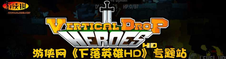 下落英雄HD
