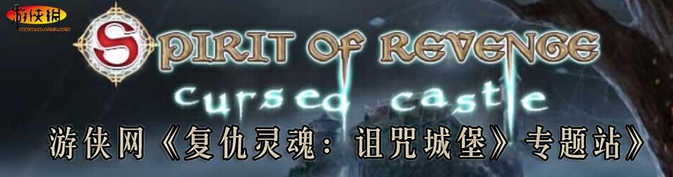 复仇灵魂:诅咒城堡