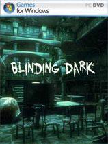 失明的黑暗