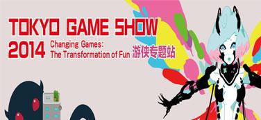 TGS东京电玩展2014