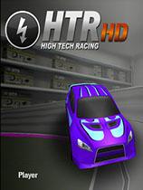 高科技赛车:轨道赛车模拟