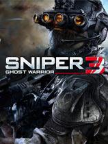 狙擊手:幽靈戰士3