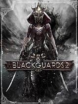 黑色守衛2