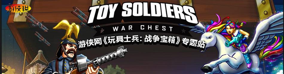 玩具士兵:战争宝箱