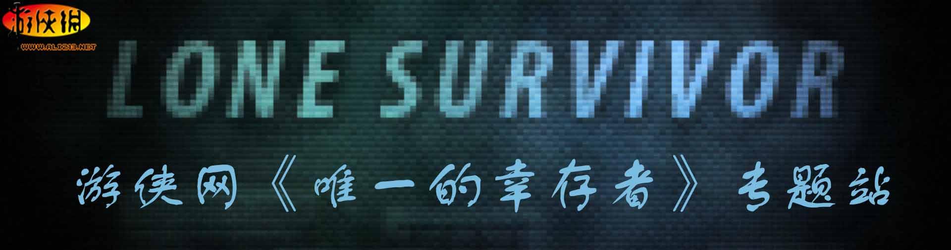 唯一的幸存者