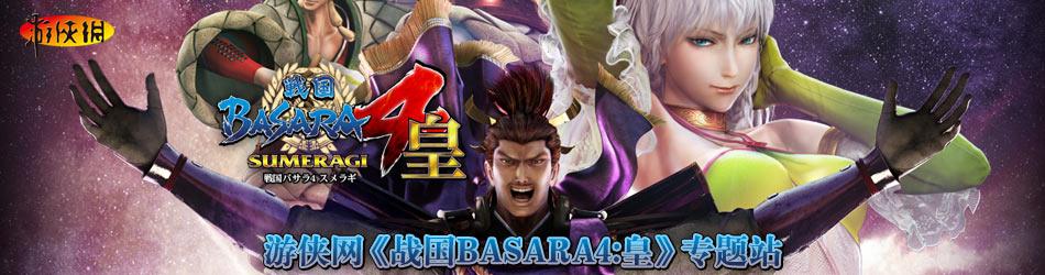 战国BASARA 4:皇游侠专题