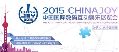 2015ChinaJoy游戏展