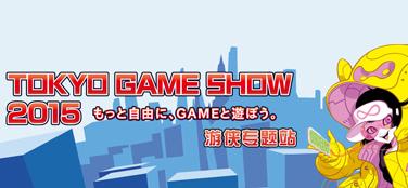 TGS东京电玩展2015
