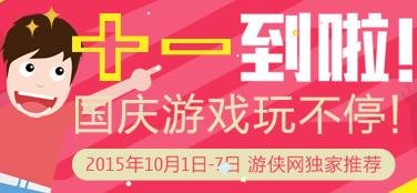 十一国庆嗨不停游侠网独家推荐
