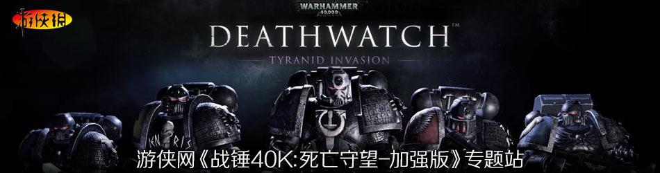 战锤40K:死亡守望-加强版