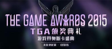 2015TGA颁奖典礼