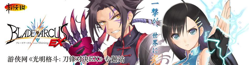 光明格斗:刀锋对决EX