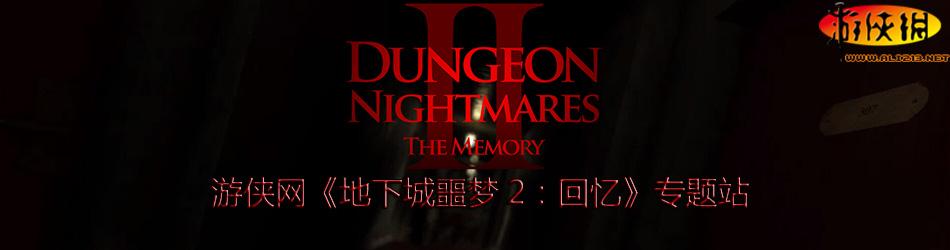 地下城噩梦2:回忆