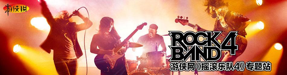 摇滚乐队4