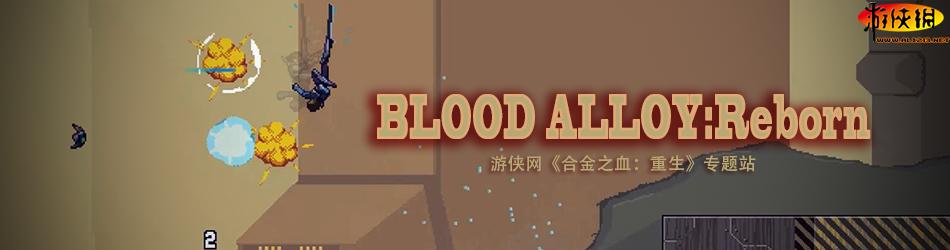 合金之血:重生