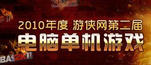 游侠网第二届电脑单机游戏风云榜