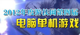 游侠网第四届电脑单机游戏风云榜