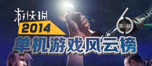 游侠网第六届电脑单机游戏风云榜