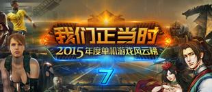游俠網第七屆電腦單機游戲風云榜