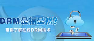 DRM是福是禍?