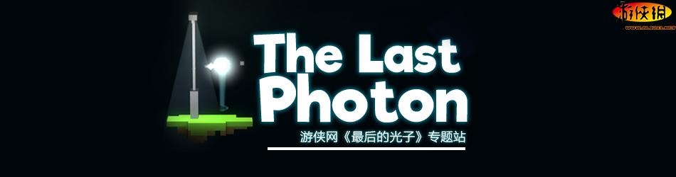 最后的光子
