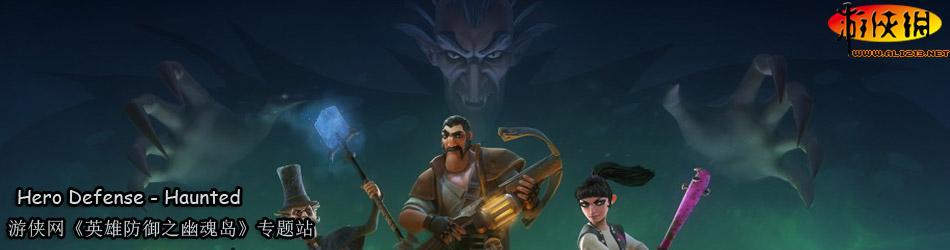 英雄防御之幽魂岛