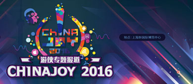 2016ChinaJoy游戏展