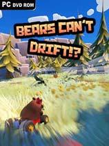 熊不能漂移?