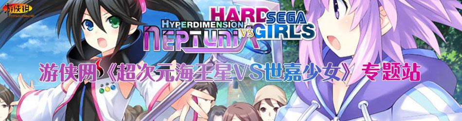 超次元海王星VS世嘉少女
