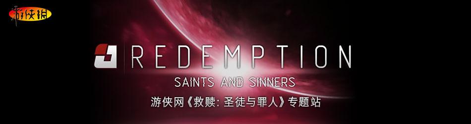 救赎:圣徒与罪人