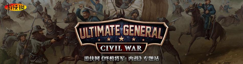 终极将军:内战