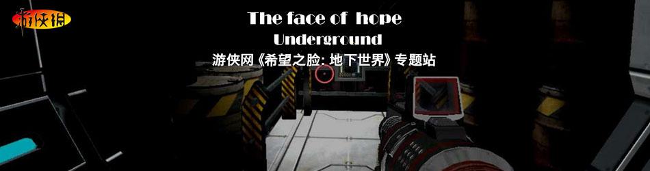 希望之脸:地下世界