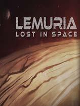 利莫里亚:迷失太空