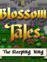 绽放传说:沉睡的国王