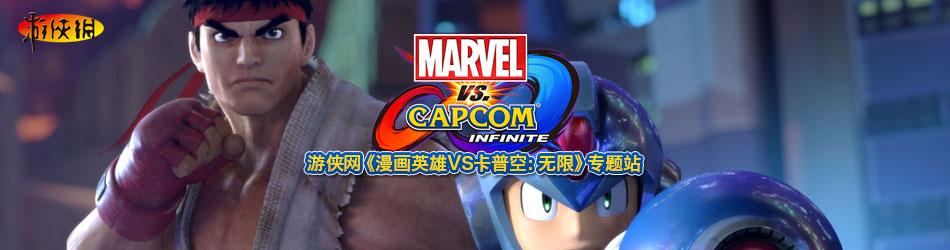 漫画英雄VS卡普空:无限