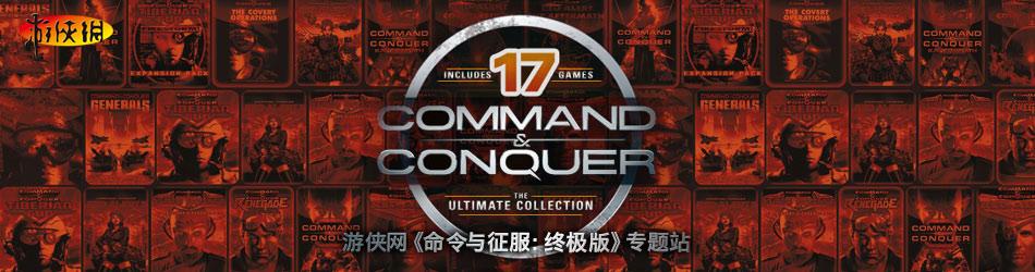命令与征服:终极版