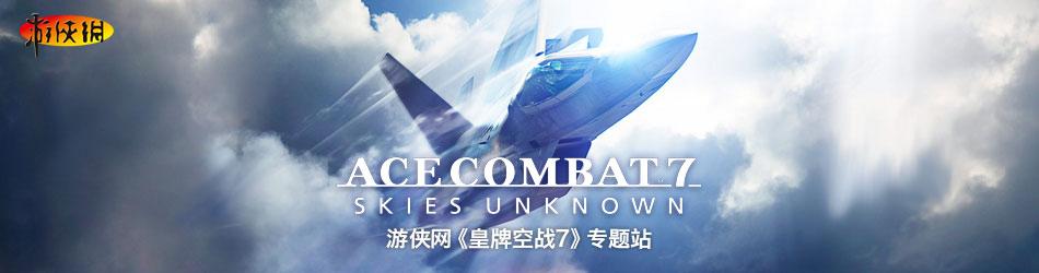皇牌空戰7:未知空域