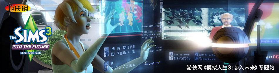 模拟人生3:步入未来