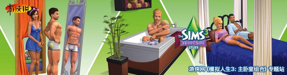 模拟人生3:主卧室组合