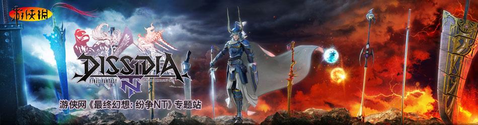 最终幻想:纷争NT