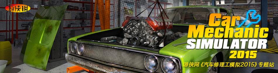 汽车修理工模拟2015